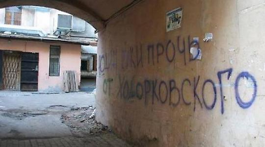 """""""Hände Weg von Chordokowski"""", Parole in St.Petersburg <br/>Foto von Neeka"""